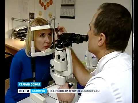 ГТРК Белгород - Офтальмологическому центру «Поколение» в Старом Осколе исполнилось 15 лет