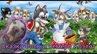 Сказка от Сенди: Волк и семеро Козлят!! Строго для детей)))