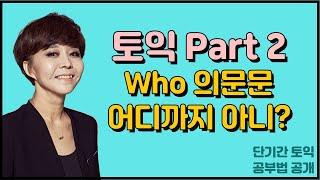 토익 LC 파트 2 Who 의문문 공략하기ㅣ 유수연 토…