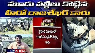 Hero Rajasekhar Wounded in Road Mishap | Exclusive Visuals | Telangana Latest News | ABN Telugu