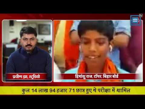 Download Bihar Board 10th Result 2020 के परिणाम घोषित, Topper Himanshu Raj LIVE