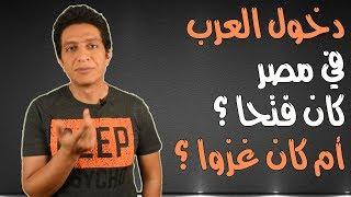 هذا ما فعله العرب و عمرو بن العاص في مصر و المصريين