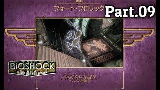 【BIOSHOCK】えりおっとの「バイオショックコレクション」Part.09【実況】