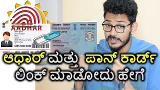 How to link Aadhaar with Pan card | ಆಧಾರ್ ಮತ್ತು ಪಾನ್ ಕಾರ್ಡ್ ಲಿಂಕ್ ಮಾಡೋದು ಹೇಗೆ | Kannada video(ಕನ್ನಡ)