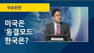 기준금리 '동결모드' 돌입한 미국…한국은 더 내릴까? …