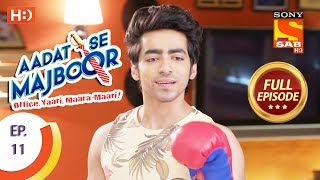 Aadat Se Majboor - आदत से मजबूर - Ep 11 - Full Episode - 17th October, 2017