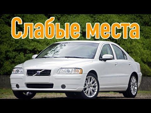 Volvo S60 I недостатки авто с пробегом | Минусы и болячки вольво с 60