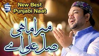New Naat 2018 - Mera Mahi Salle Alaa Ay - Irfan Haidari - Recorded & Released by Studio 5