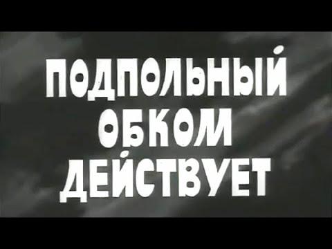 Подпольный обком действует (1978) | Золотая коллекция