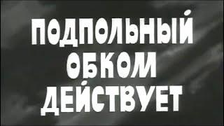 Подпольный обком действует (1978). Все серии подряд | Золотая коллекция фильмов СССР