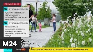 Эксперт ответил на вопросы москвичей о COVID-19 - Москва 24