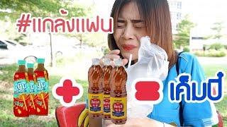แกล้งแฟน-เมื่อน้ำชาเค็มปี๋-เอามาให้แฟนกินจะเป็นยังไง-555555-น้ำปลาแท้100