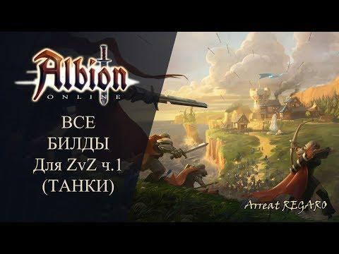 Albion Online : Все билды для ZvZ ч.1 ( Танки)