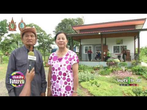 พ่อสงวน-แม่พิศมัย สานฝัน ปอ | 27-08-59 | ชัดทันข่าว | ThairathTV