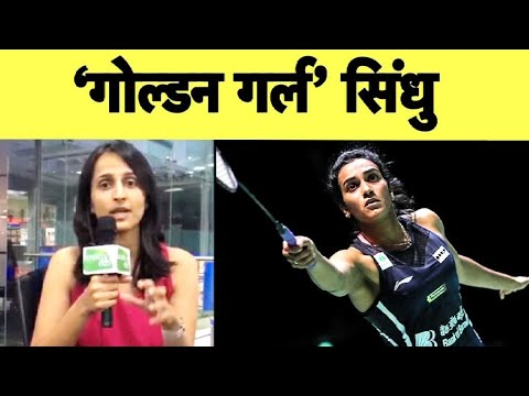 LIVE BREAKING: PV SINDHU Wins World Badminton Championship | Sports Tak