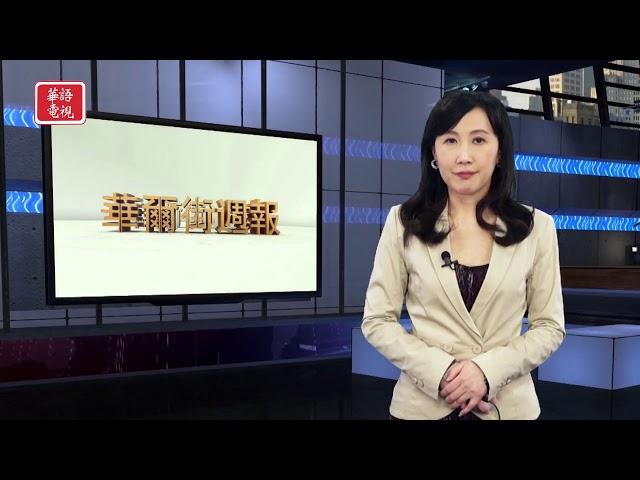 華爾街週報 04/19/2019 (上)