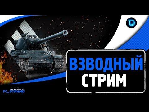 Сбиваем Х5 ● Взводная игра  ● Стрим КОРМ2 World Of Tanks