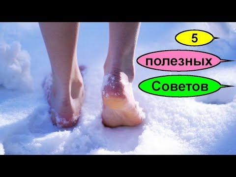 Что делать если мерзнут ноги. Полезные советы и простой рецепт для ног  №1