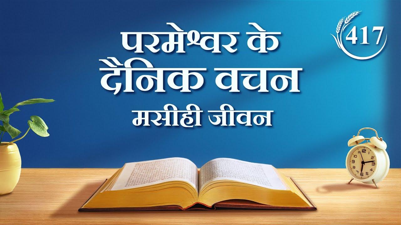 """परमेश्वर के दैनिक वचन   """"प्रार्थना की क्रिया के विषय में""""   अंश 417"""