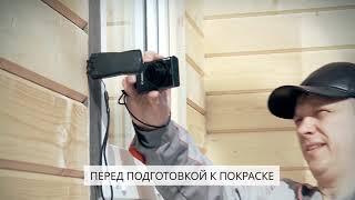 Профессиональная покраска деревянных домов(, 2017-08-25T08:09:45.000Z)