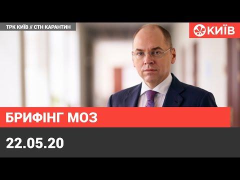Телеканал Київ: Брифінг МОЗ щодо коронавірусу - 22.05.20