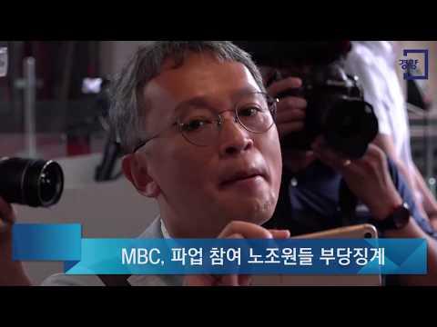 [경향신문] MBC 김민식 PD, '김장겸은 사퇴하라' 시위 생중계