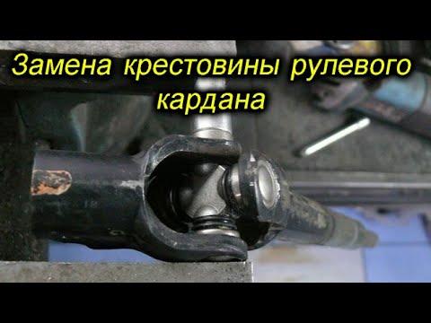 замена крестовины рулевого кардана на Тойота Виска SV 30