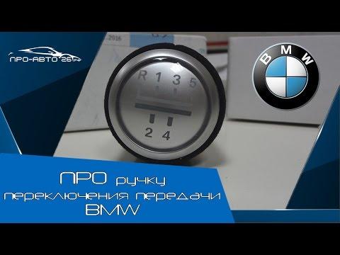 ПРО ручку переключения передачи BMW