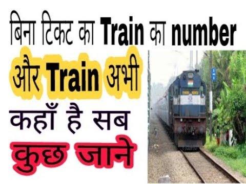 Train कब और कहा है कैसे देखे।train full enquiry.