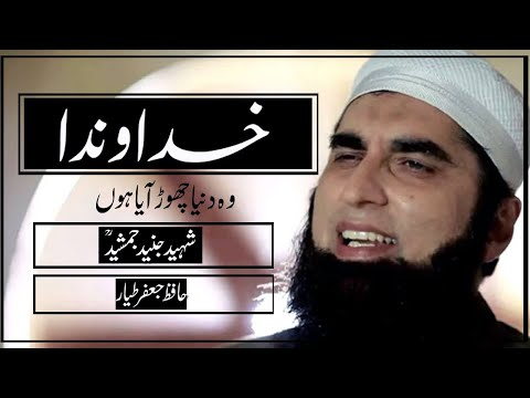 Khuda Wanda - Tribute to Junaid Jamshed Shaheed