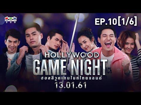 HOLLYWOOD GAME NIGHT THAILAND | EP.10 [1/6] โป๊ป,เพ็ชร,ปั้นจั่น VS ชิปปี้,มิ้น,ปาล์ม | 13 ม.ค. 61