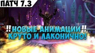 Новые анимации 7.3 Круто и лаконично!