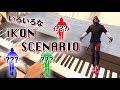 【FORTNITE】ゆゆうたさんっぽくいろんなシナリオ弾いてみた:w32:h24