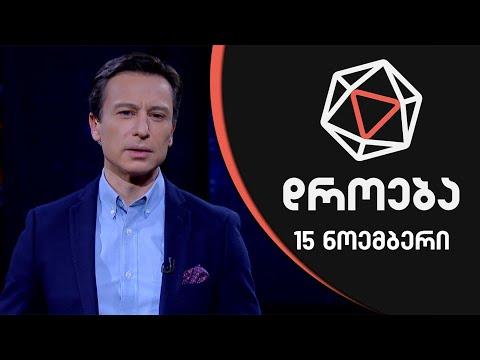 Droeba - November 15, 2020
