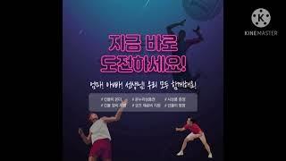 2020 우리마을스포츠클럽 동Go동락 '킨볼이 …