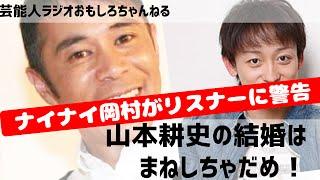 芸能人ラジオ おもしろチャンネル ナインティナイン岡村隆史、山本耕史...