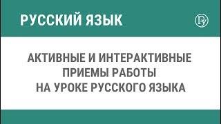 Активные и интерактивные приемы работы на уроке русского языка