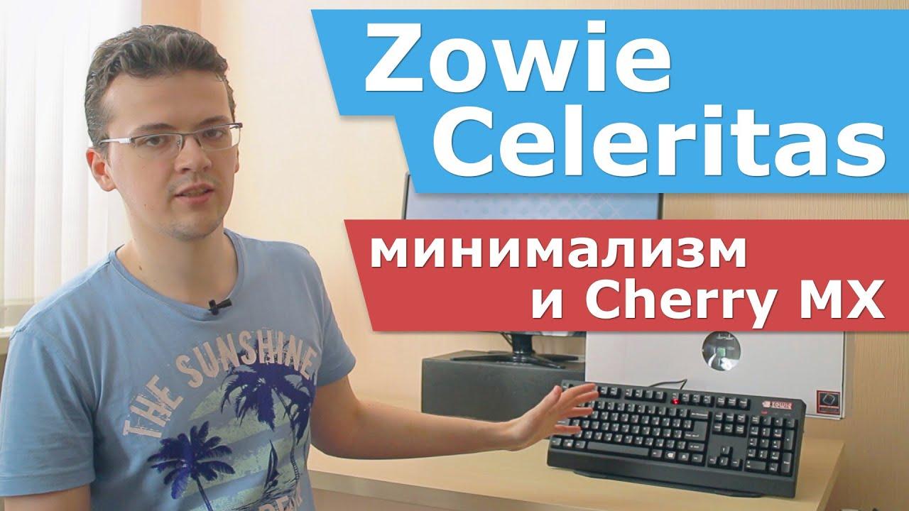 Zowie CELERITAS. Минимализм и Cherry MX