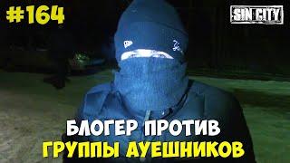 Город Грехов 164 - Блогер против местной шпаны
