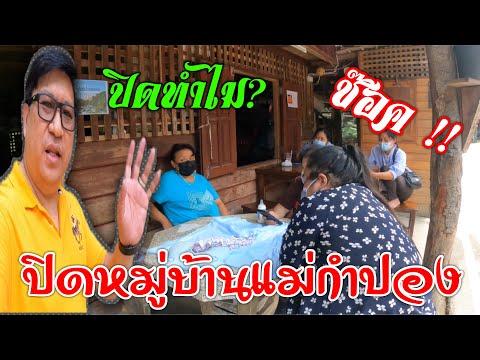 vlog#ปิดทำไมหมู่บ้านแม่กำปอง? ! แหล่งท่องเที่ยวสุดฮิต