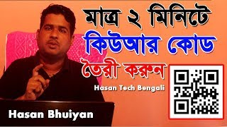 How To Make QR Codes | Create Free QR Code | Bangla Tech Tutorial 2019 screenshot 1