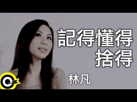林凡-記得懂得捨得 (官方完整版MV)