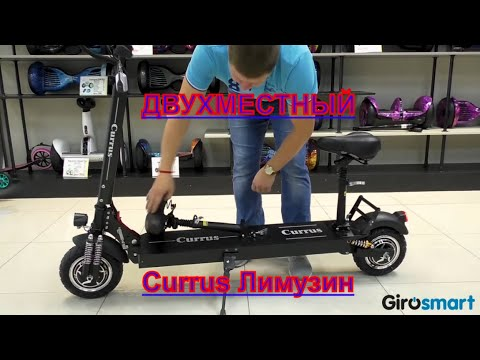 Электросамокат Currus лимузин краткий обзор Girosmart курус двухместный электрический самокат