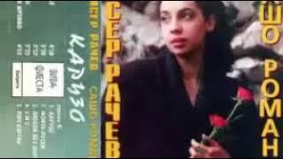 Сашо Роман и Бисер Рачев -  Карузо 1999г . Албум