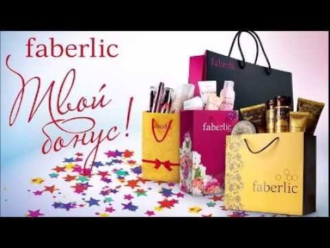 Фаберлик-клуб - ваши подарки за покупки!Работа в интернете.Фаберлик Онлайн