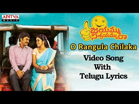 O Rangula Chilaka Video Song with Telugu Lyrics|Jayammu Nischayammu Raa Songs,Srinivas Reddy,Poorna
