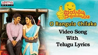Download Hindi Video Songs - O Rangula Chilaka Video Song with Telugu Lyrics|Jayammu Nischayammu Raa Songs,Srinivas Reddy,Poorna