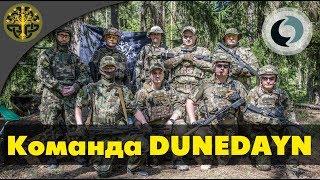 Команда МСК Дунэдайн