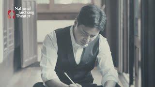 韓國原創音樂劇《光的來信》第二波預告