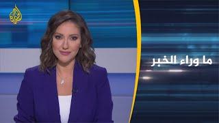 ما وراء الخبر- السياقات السياسية والأمنية التي وقع فيها تفجير بغداد المزدوج